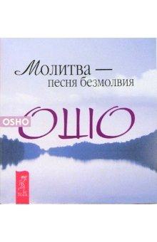 314Apd Exul Osho Meditation &Amp; Relationship
