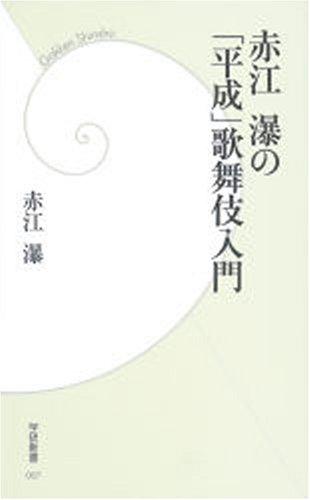 赤江瀑の「平成」歌舞伎入門 (学研新書)