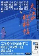 大江戸犯科帖―時代推理小説名作選 (双葉文庫)