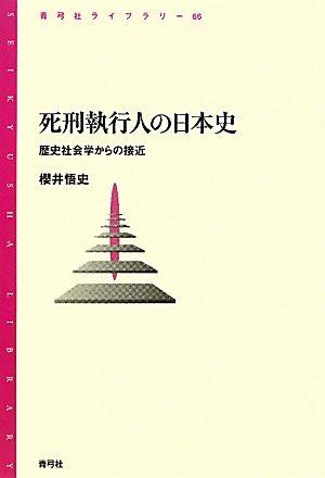 死刑執行人の日本史―歴史社会学からの接近 (青弓社ライブラリー)