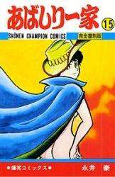 The Abashiri Family Comic set Vol.1 to 15 (Japanese)