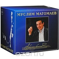Muslim Magomaev. 14CD Collectors Edition (All CD Digipak edition) by