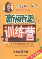 Pupils new reading training camp: Five-year (sixth revised edition 2015)(Chinese Edition) ebook