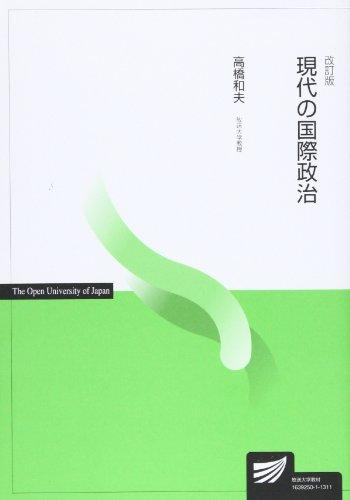 現代の国際政治 (放送大学教材)