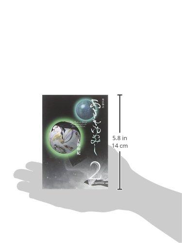 The Tale of Genji Asakiyumemishi Vol.2 (Japanese Edition) By Waki Yamato