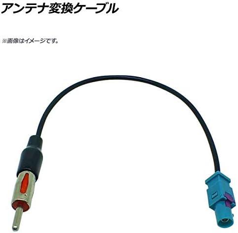 AP アンテナ変換ケーブル 12V FAKRA→JASO AP-EC298