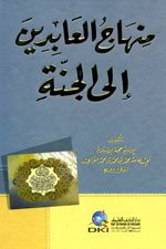Download منهاج العابدين إلى الجنة (اصفر) mnhaj al'aabdyn 'ily aljnah (asafr) pdf epub