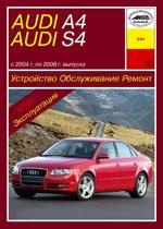 Audi A4, Audi S4 s 2004 g. po 2008 g. vypuska. Ustroystvo, obsluzhivanie, remont, ekspluatatsiya