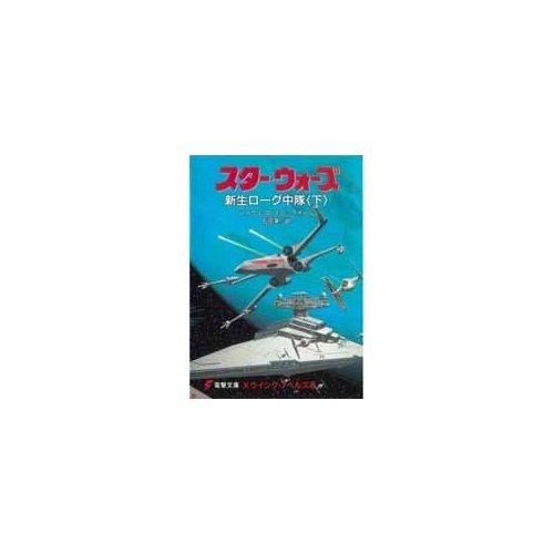 スター・ウォーズ新生ローグ中隊 (下) (電撃文庫―Xウイング・ノベルズ (0187))