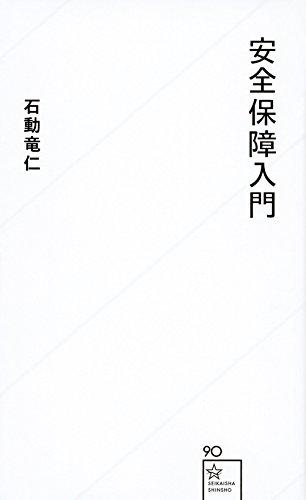 安全保障入門 (星海社新書)