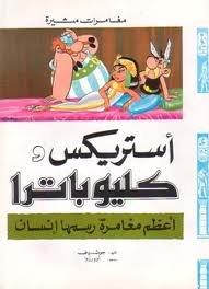Asterix: Asteriks w Kliobatra (arabe) Asterix: Asteriks w Kliobatra (arabe)