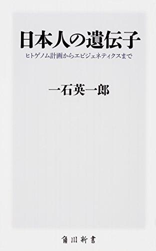 日本人の遺伝子 ヒトゲノム計画からエピジェネティクスまで (角川新書)