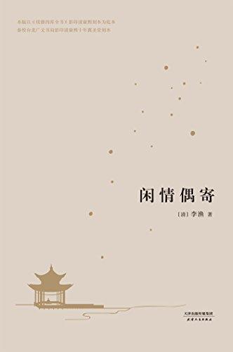 闲情偶寄(果麦经典) (中国人的生活美学) (Chinese Edition)