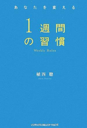 Read Online Anata o kaeru 1shūkan no shūkan pdf epub