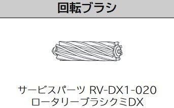 히타치 로봇 청소기 회전 브러쉬 미니 멀 RV-DX1-020 / Hitachi Robot Cleaner Rotary Brush Minimal RV-DX1-020