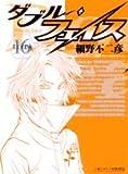 ダブル・フェイス (16) (ビッグコミックス)