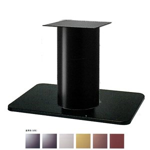 e-kanamono テーブル脚 マリオS7680 ベース680x455 パイプ210φ 受座350x350 基準色塗装 AJ付 高さ700mmまで こげ茶(日塗工09-30D近似) B012CF64GEこげ茶(日塗工09-30D近似)