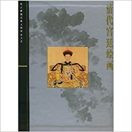 18f1817ed372e Qing dai gong ting hui hua (Gu gong bo wu yuan cang wen wu zhen pin da xi)  (Mandarin Chinese Edition)  9787532351954  Amazon.com  Books