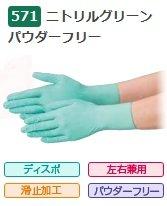 エブノ ニトリル手袋 No.571 M 緑 (100枚入×30箱) ニトリル グリーン パウダーフリー B01I2MKJ58