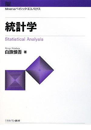 統計学 (Minervaベイシック・エコノミクス)