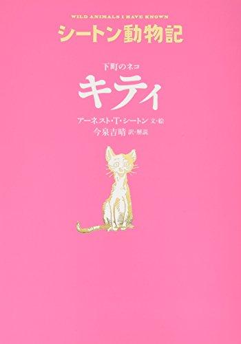 下町のネコ キティ (シートン動物記)
