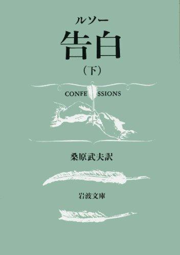 告白 下 (岩波文庫 青 623-0)