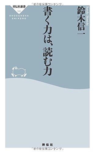 書く力は、読む力(祥伝社新書)
