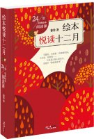 Download Illustrated pleasure reading 24 classic picture book reading class(Chinese Edition) ebook