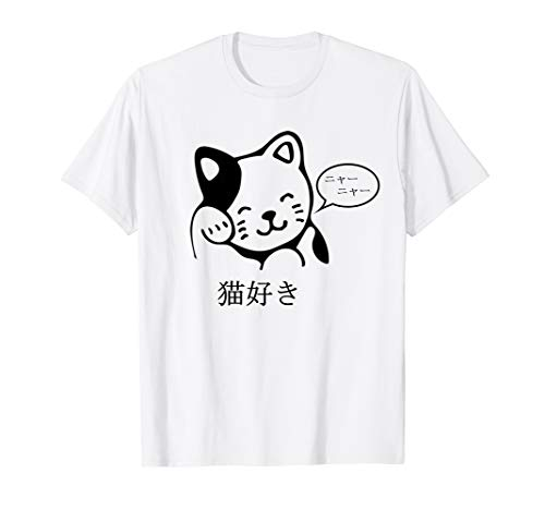 Cute Cat Lover in Japanese T-shirt Kitty Japanese Kanji Tee