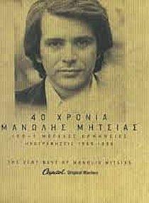 Mitsias Manolis - 40 Hronia Manolis Mitsias / 100+1 Megales erminies