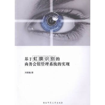 Download Based on iris recognition Business Center Management System(Chinese Edition) pdf epub