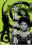 女体渦巻島 [DVD]