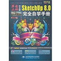 Read Online SketchUp: Chinese version SketchUp8.0 fully self-study manual (with DVD-ROM disc 1) PDF