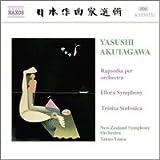 芥川也寸志: オーケストラのためのラプソディ/ エローラ交響曲/ 交響三章