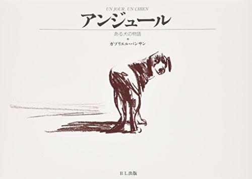 アンジュール―ある犬の物語