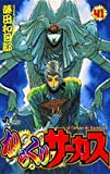 からくりサーカス (41) (少年サンデーコミックス)