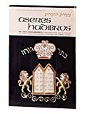 Aseres Hadibros : The Ten Commandments, Feuer, Avrohom C., 089906180X