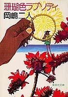 珊瑚色ラプソディ (集英社文庫)