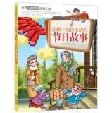 Let the children know how to live in the world of classic holiday story picture story Journey(Chinese Edition) pdf epub