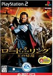 The Lord of the Rings: The Return of the King (EA Best Hits) [Japan Import]
