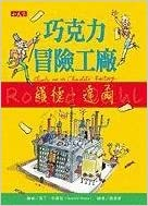 Charlie and the Chocolate Factory (Chinese Edition)