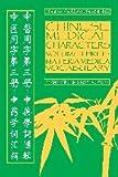 Chinese Medical Characters Volume Three : Materia Medica Vocabulary, Zhang, Yu Huan and Wiseman, Nigel, 0912111763