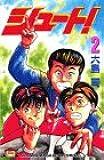 シュート! (2) (講談社コミックス (1644巻))