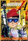 秘密探偵JA (8) (ホーム社漫画文庫)