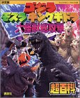 The ultimate Godzilla Mothra, King Ghidorah: Giant Monsters All-Out Attack Super Encyclopedia (TV Magazine Deluxe) (2001) ISBN: 4063044742 [Japanese Import]