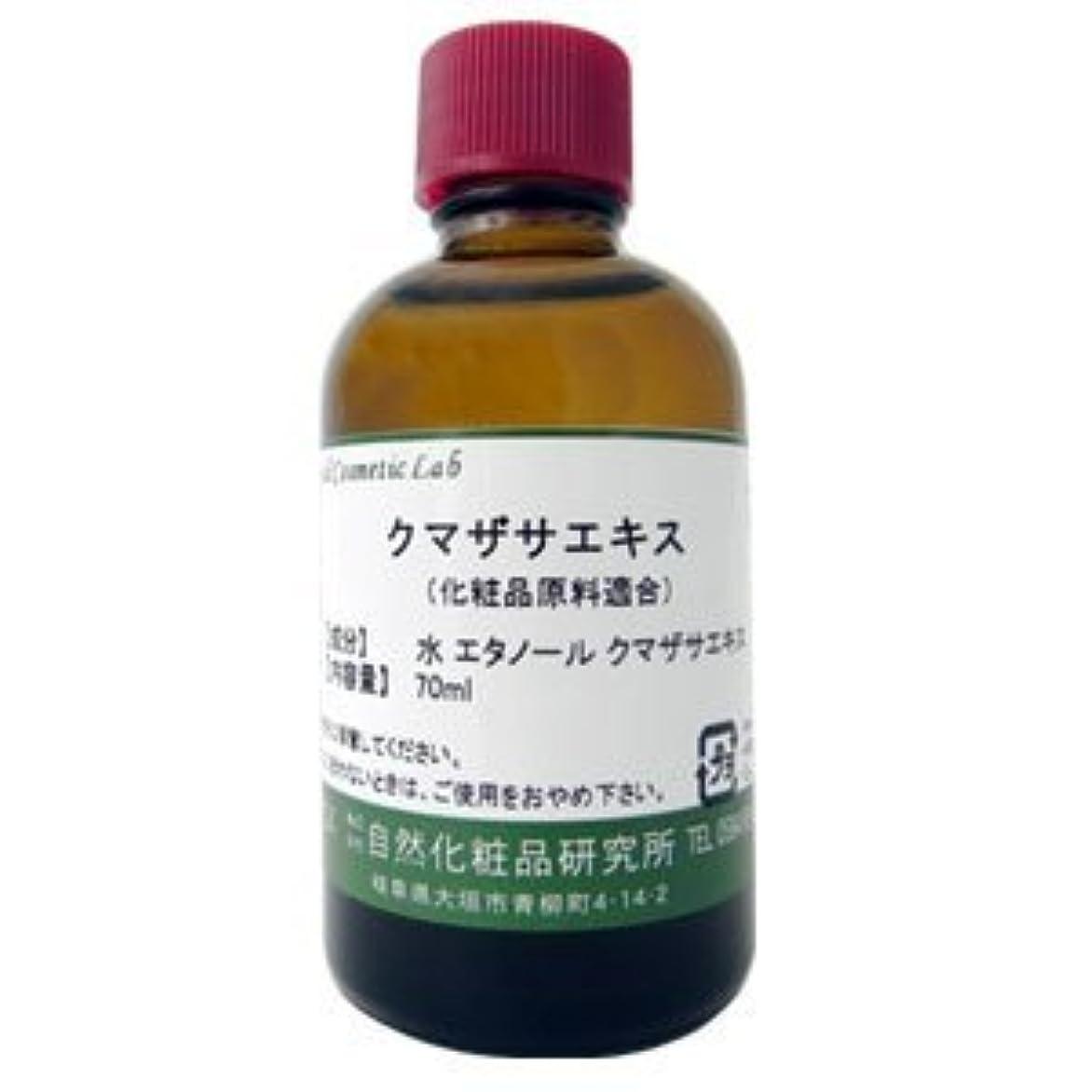 専門ハーフ志すクマザサエキス 70ml 【手作り化粧品原料】