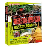 Thailand tour: the best on this!(Chinese Edition) PDF