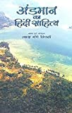 img - for Andman Ka Hindi Sahitya (HINDI) book / textbook / text book