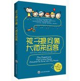 Read Online Master to answer their children's questions(Chinese Edition) ebook