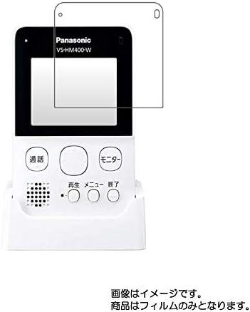 【2枚セット】Panasonic VS-HM400-W(VS-HC400 / VS-HC400Kモニター機) 用 液晶保護フィルム 防指紋(クリア)タイプ